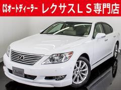 LSLS460 バージョンU 本革 HDDマルチ 禁煙車
