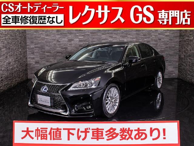 GS(レクサス) GS450h バージョンL 中古車画像