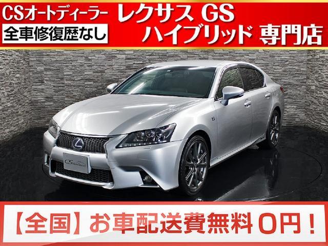 GS(レクサス) GS450h Fスポーツ 中古車画像