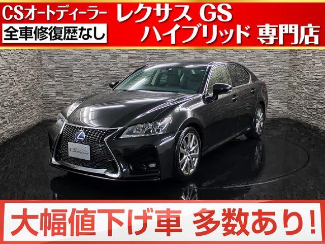 GS(レクサス) GS300h Iパッケージ 中古車画像