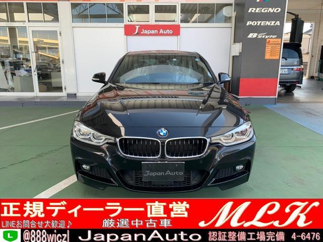 BMW 3シリーズ 320d Mスポーツ ブラックサファイア LEDライト