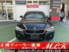 BMW320d Mスポーツ (ブラックサファイア) LEDライト