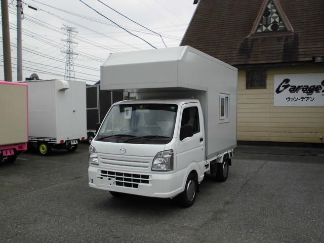 マツダ  キャンピング仕様 移動販売車 ベース車 軽トラック