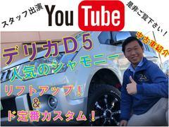デリカD:5シャモニー リフトアップカスタム車 YOUTUBE動画有り