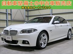 BMWアクティブハイブリッド5 Mスポーツ 衝突被害軽減ブレーキ