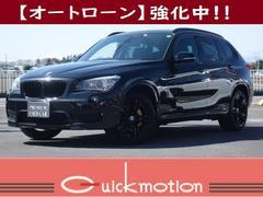 BMW X1sDrive 20i Mスポーツ ナビ地デジカメラ 記録簿