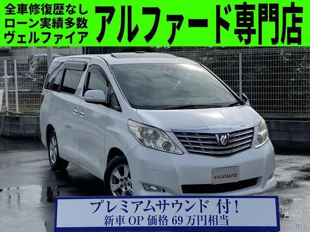 トヨタ アルファード 350G Lパッケージ (4WD)(プレミアムSS)(サンルーフ)(本革エグゼクティブパワーシート)AC100V シートヒーター Bluetooth 両自ドア PBドア シートメモリー HDDナビ フルセグ ETC 4駆