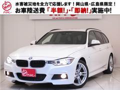 BMW320dツーリング Mスポ 中期型 禁煙1オナ 全国対応保証