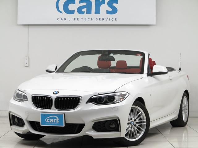 BMW 220iカブリオレ Mスポーツ 赤革ワンオーナー全国1年保証