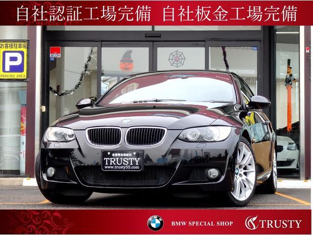 BMW 320iクーペMスポーツPKG 一年保証 外ナビ Bカメラ
