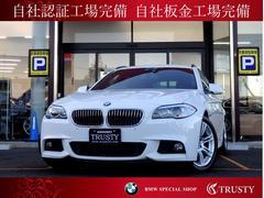 BMW523dツーリング BP MスポーツPKG 1オーナー車
