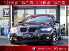 BMW320iクーペMスポーツPKG ガラスSR 社外ナビ DTV