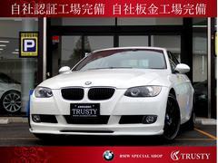 BMW320iクーペハイラインPKG一年保証  新品19AWエアロ