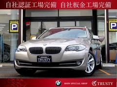 BMW528iツーリング ハイラインPKG アイボリー革 1オナ