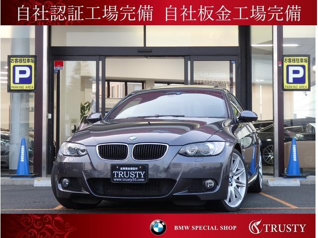 BMW 320iクーペMスポーツPKG 一年保証 フルセグ SR