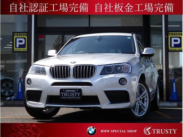 BMW xDrive 28i Mスポーツパッケージ  1年保証