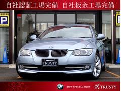 BMW325iクーペ ハイラインPKG 1年保証 直噴3Lエンジン