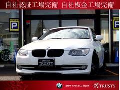 BMW320iクーペ 後期型 1年保証 直噴EG 社外19AW