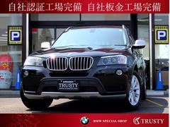 BMW X3xDrive28iハイラインPKG 1オーナー アイボリー革