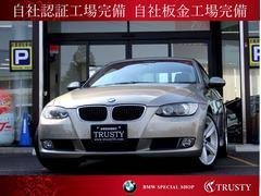 BMW320iクーペ ハイラインPKG 1オーナー アイボリー革
