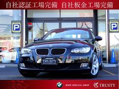 BMW320iクーペハイラインPKG アイボリー革 1年保証