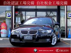 BMW335iクーペ 1オーナー車 7速DCT 黒本革 1年保証