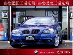 BMW325iツーリング MスポーツPKG 1オーナー 禁煙車