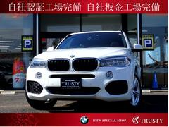 BMW X5xDrive35d MスポーツPKG D下取車 1年保証