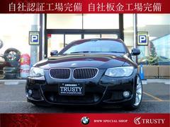 BMW320iクーペMスポーツPKG 後期 直噴エンジン 1年保証