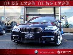 BMW523i Mスポーツパッケージ 後期2Lエンジン 1年保証