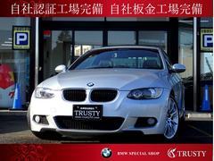 BMW320i Mスポーツパッケージ 1年保証 当社管理車輌 SR