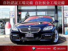 BMW650iグランクーペ MスポーツPKG コンフォートPKG