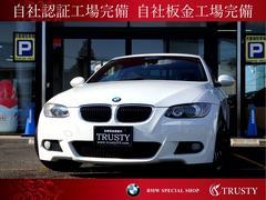 BMW320iクーペMスポーツPKG NEW−iドライブ フルセグ