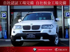 BMW X32.5si 後期型 2オナ 黒本革 HDDナビ 1年保証