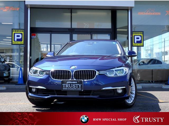 BMW 320iツーリング ラグジュアリー ACC インテリセーフ