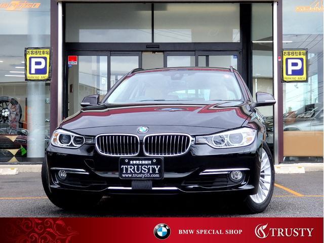BMW 3シリーズ 320iツーリング ラグジュアリー 自動追従 アイボリー革