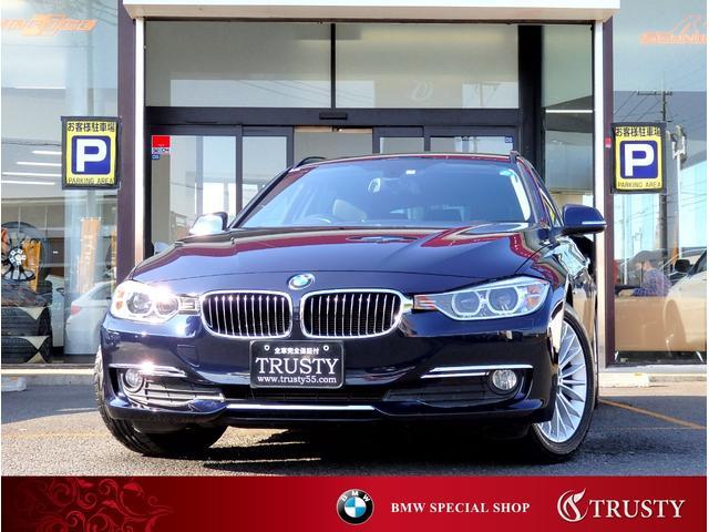 BMW 3シリーズ 320dブルーパフォーマンス ツーリング ラグジュアリー ディーゼルターボエンジン 純正17AW ブラックレザー フルセグ HDDナビ AUX USB ブルートゥース ETC バックカメラ リアPDC スマートキー バイキセノン シートヒーター 1年保証