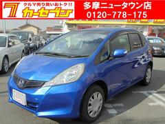 フィット13G・スマートセレクション ファインスタイル 買取車