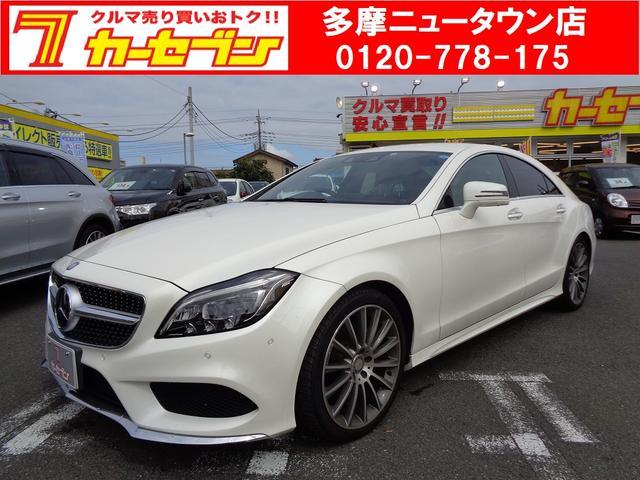 CLS220d AMGライン 本革シート 全周カメラ 買取車(1枚目)