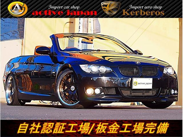 BMW 335iカブリオレMスポーツパッケージHAMANNフルエアロ