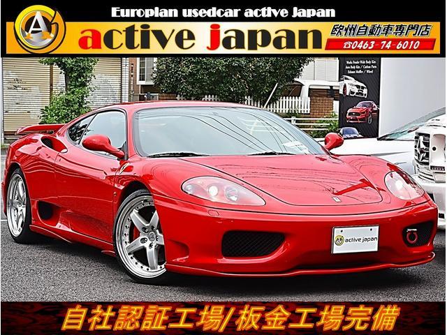 「フェラーリ」「360」「クーペ」「神奈川県」の中古車