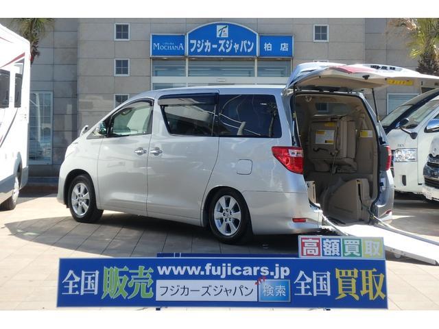 トヨタ 福祉車両 ウェルキャブ リアスロープ 電動固定装置