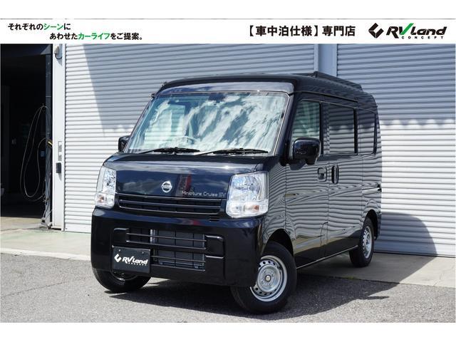 日産 DX GLエマブレ ミニチュアクルーズSV 車中泊 軽キャン