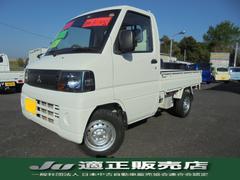 ミニキャブトラックエアコン パワステ 4WD 軽トラ