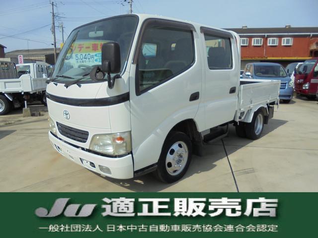 トヨタ Wキャブ  フルジャストロー 積載量1150kg