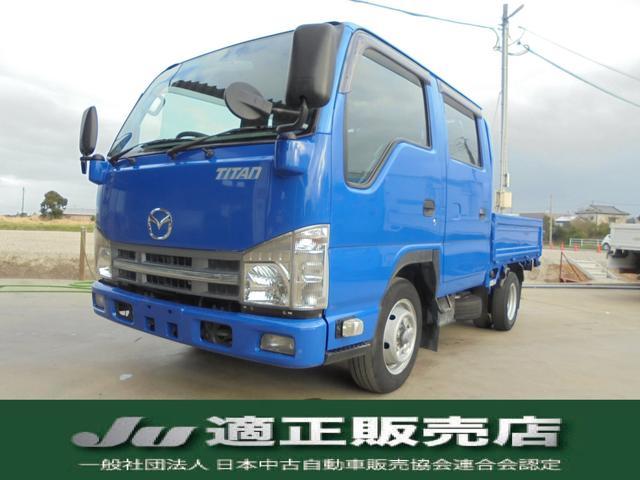 マツダ タイタントラック  ダブルキャブ フラットロー 積載量1.5トン