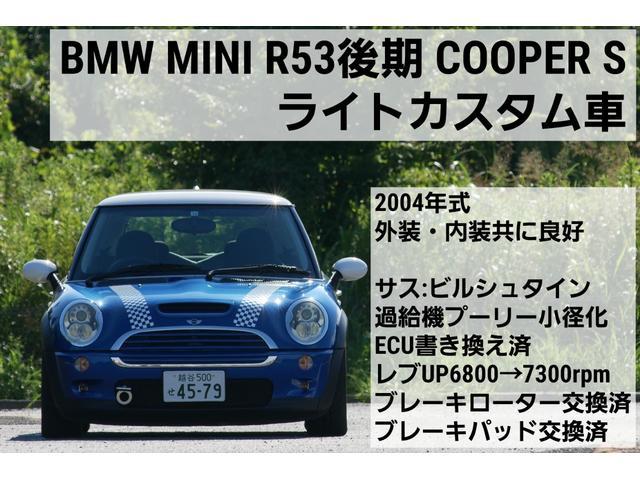 MINI クーパーS ライトカスタム車(サスペンション・プーリー小径化・ECU書き換え済)