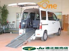 アトレーワゴンスローパー 車いす移動車 4人乗り 車いす電動固定装置