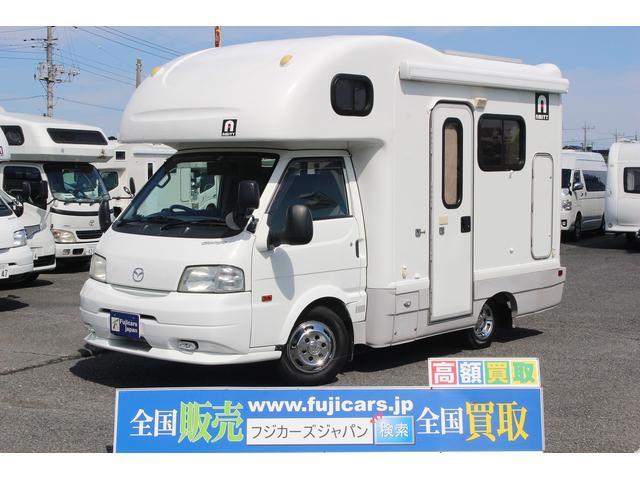 マツダ キャンピングカー キャブコン  ボンゴ AtoZ アミティ