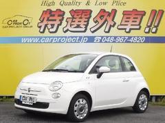 フィアット 5001.2 ポップ 新車保証継承可 ETC CD